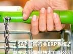 SAP零售业ERP系统 零售企业ERP