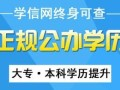 天津成人高考15日截止报名!