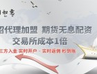 深圳原油期货配资代理,股票期货配资怎么免费代理?