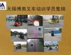 江苏无锡叉车驾驶培训电工培训考试