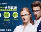AR科技的爱大爱稀晶石手机眼镜怎么样,效果好吗?怎么代理