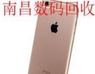 南昌回收手机抵押典当手机 快速交易抵押苹果手机