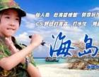 2018大庆小学生暑假夏令营海岛夏令营海岛亮剑
