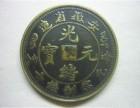 全世界目前光绪元宝铜币多少钱