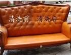 杭州家里的皮沙发脏了洗不下去,有专业清洗公司吗