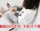 北京癫痫最好的医院是哪家 癫痫治疗全书APP