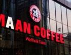 漫咖啡加盟流程