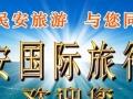 山东民安国际旅行社