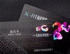 乌鲁木齐会员卡|VIP贵宾卡|PVC磁条卡|条码卡