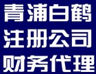 上海工商注册,代办食品流通,工商大厅联网办理.3天急速出照