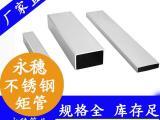 江苏不锈钢矩形管销售价格