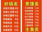 寳二砂锅店扬帆起航!11月20至12月1...