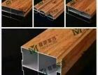 环保全铝家具材料