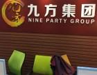 深圳宝安区九方集团代代还,中和付,VISA,兑兑换OEM招商