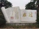 渤言雕塑 大理石法制书籍雕塑 宪法雕塑 石雕书汉白玉石雕书