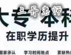 淮安学历提升淮安自学考试报名苏博教育