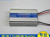 加工定制 大功率12v转60v升压器 5