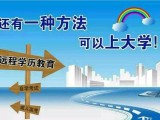 赤峰东方教育成人高考培训机构,只做国家承认的学历