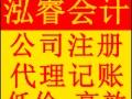 专业工商注册 代理记账 找泓睿会计