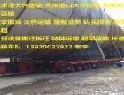 北京市大件运输丨北京通州大件货物运输公司,天津至北京货运公司