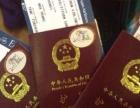 办理 韩国 日本 保签 签证 月收入15000左右