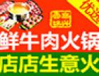 高兴壹锅鲜牛肉火锅加盟