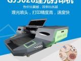 亚克力UV理光打印机厂家 基汇出售皮革 木板打印机