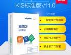 洛阳财务软件-洛阳金蝶软件销售-金蝶服务培训
