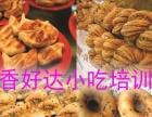 深圳香好达奶茶烧烤麻辣烫广式早点肠粉石锅鱼等小吃培