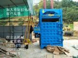 东莞废纸箱立式打包机批发 鸿运高效废纸箱打包机典范