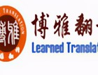 财务报表翻译 审计报告翻译 博雅翻译(上海)客户服务中心