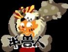 半兽人火锅加盟