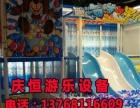广西庆恒游乐加盟 儿童乐园 投资金额 1-5万元