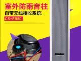 黑龙江村村通无线广播系统方案