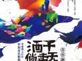 中国音乐剧教父李盾感人巨作 酒干倘卖无 感人的不要不要