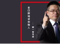 重庆心理学培训,重庆情商培训,重庆演讲口才培训