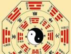 武汉新洲汪集三店潘塘旧街风水大师算八字看相看日子准