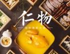 仁物火锅加盟需要多少钱?多久能回本呢