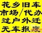 北京车辆过户外迁提档转籍异地验车北京居住证到期续卡,报废旧车