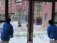 徐州保洁公司,我们较专业 先保洁,后付款,满意为止