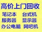 北京专业回收淘汰公司电脑主机,液晶屏显示器,笔记本,电脑配件