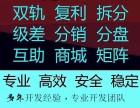 哈尔滨正规直销软件开发公司