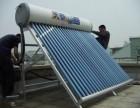 西元庄维修太阳能 西元庄太阳能维修 西元庄修太阳能漏水