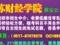 淮安公立院校成教招生成人高考有免试名额,名校自考学费!