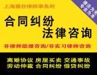 上海经济纠纷货款欠款追讨风险代理律师不成功不收费