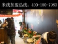 济宁米线项目加盟好选择/十秒到砂锅米线加盟品牌
