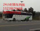图 丹阳到绍兴大巴/票价客服132-1867-6688