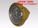 BFC8810 LED防爆防眩灯价格 led防爆泛光灯厂家