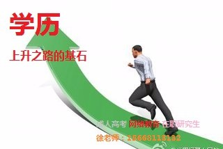 济宁泗水网络教育开始招生啦!