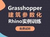 北京犀牛rhino建筑参数化培训哪个好